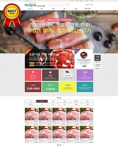 [축산쇼핑몰] 식품쇼핑몰, 축산쇼핑몰테마04